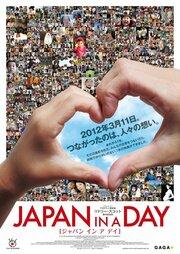 Смотреть онлайн Япония за один день