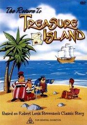 Возвращение на остров сокровищ (1992)