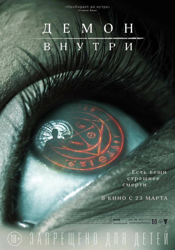 Отзывы к фильму – Демон внутри (2016)