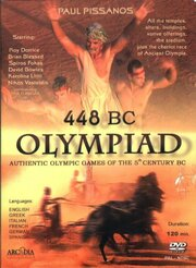 Olympiad 448 BC: Olympiad of Ancient Hellas (2004)