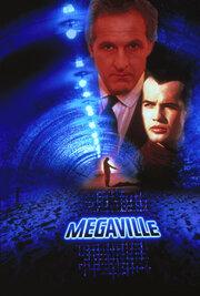 Мегавилль (1990)