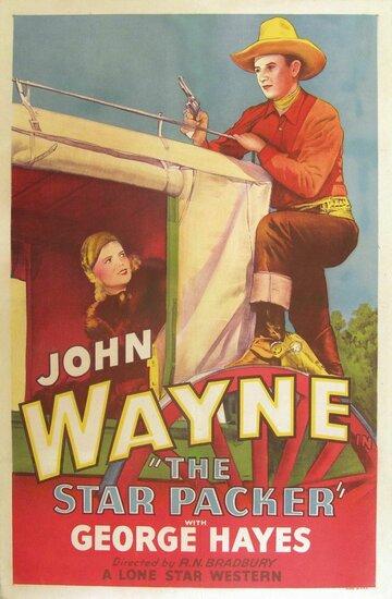 Звезда Пакер (1934)