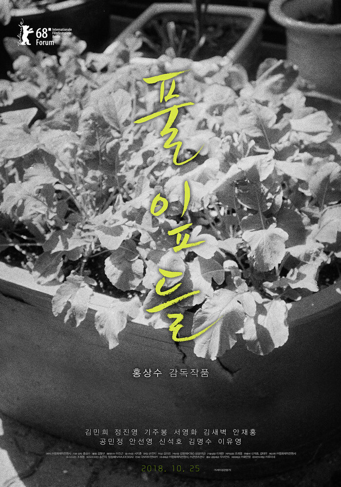 1049222 - Листья травы ✸ 2018 ✸ Корея Южная