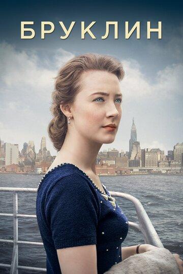 Бруклин (2015) - смотреть онлайн
