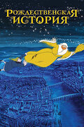 Рождественская история (2001)