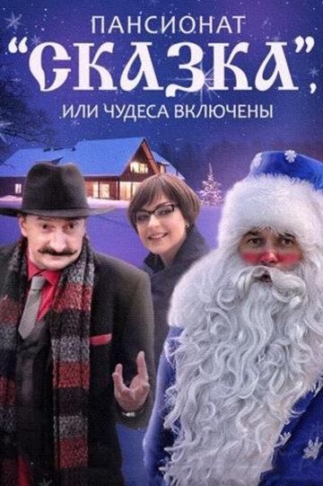 Пансионат «Сказка», или Чудеса включены (2015) полный фильм