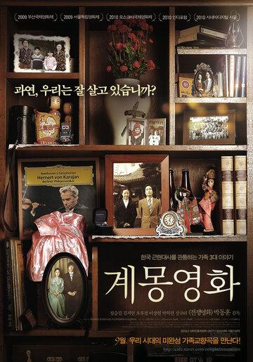 Фильм-просвещение (2009)