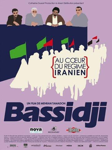 Басиджи