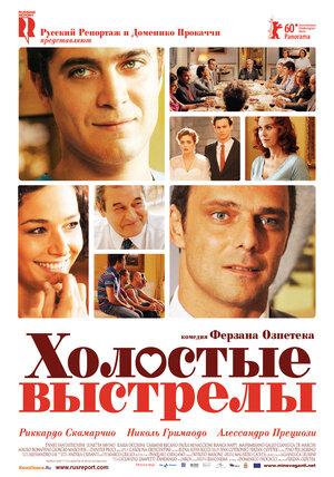 Холостые выстрелы (2010)
