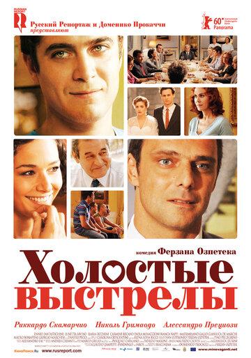 Кино о гомосексуалистах