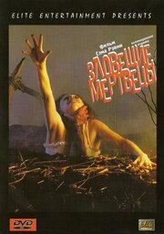 Зловещие мертвецы (1981)
