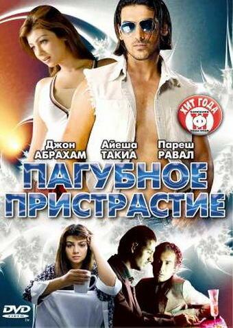 Пагубное пристрастие (2007) — отзывы и рейтинг фильма