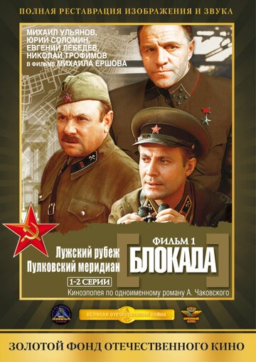�������: ����� 1: ������� �����, ���������� �������� (Blokada: Luzhskiy rubezh, Pulkovskiy meredian)