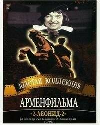 2-Леонид-2 (1970) полный фильм