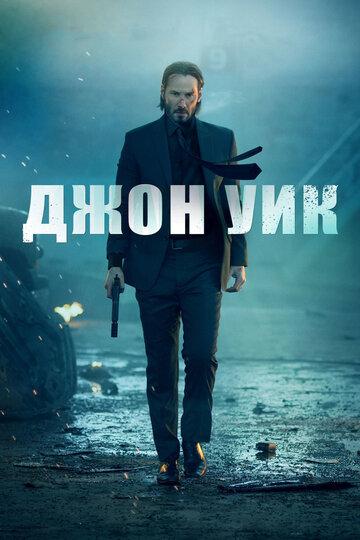 Джон Вік (2014) Українською