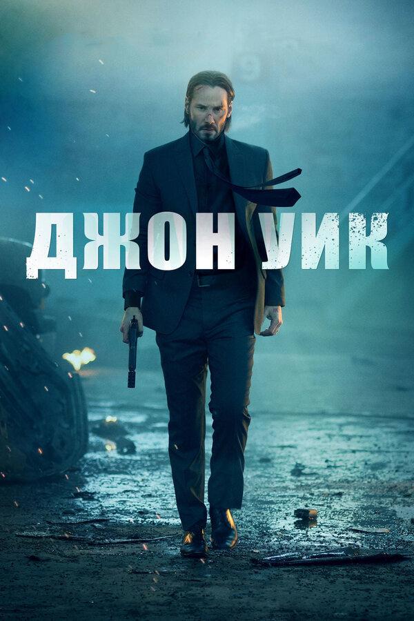 Отзывы к фильму – Джон Уик (2014)