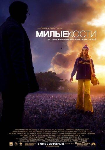 Милые кости (2009) полный фильм онлайн
