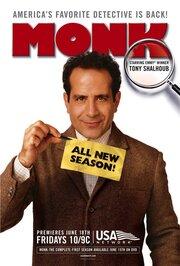 Дефективный детектив (2002)