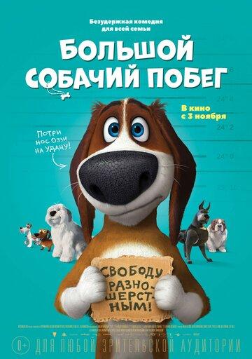 Большой собачий побег (2016) полный фильм