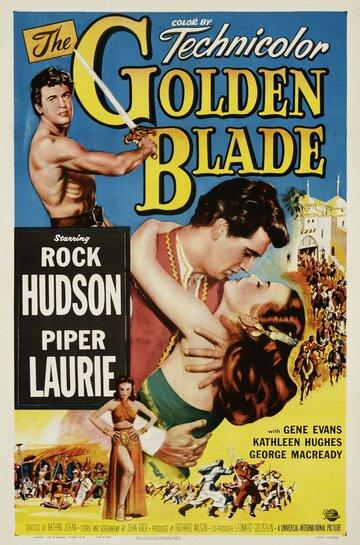 Золотой клинок (1953)