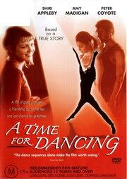 Время танцевать (2001)