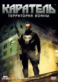 Каратель: Территория войны (2008)