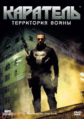 Фильм Каратель: Территория войны