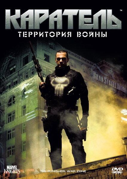 Каратель: Территория войны (2008) - смотреть онлайн