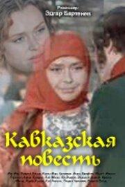 Смотреть онлайн Кавказская повесть