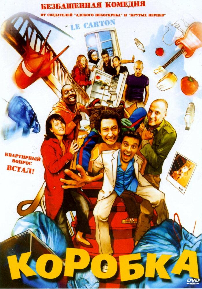 Коробка / Le carton (2004)