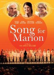 Песня для Марион (2012)