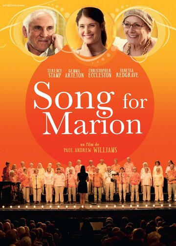 ����� ��� ������ (Song for Marion)