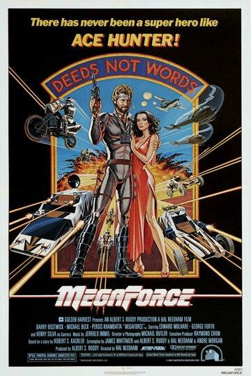 Мегасилы (1982)