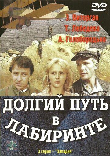 Долгий путь в лабиринте (1981) полный фильм онлайн