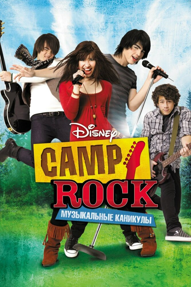 Camp Rock: Музыкальные каникулы  (2008)