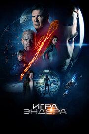 Смотреть Игра Эндера (2013) в HD качестве 720p