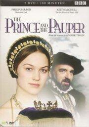 Принц и нищий (1996)