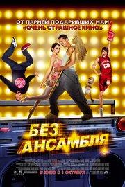 Смотреть Без ансамбля (2009) в HD качестве 720p