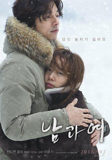 Мужчина и женщина / Namgwa yeo (2016)