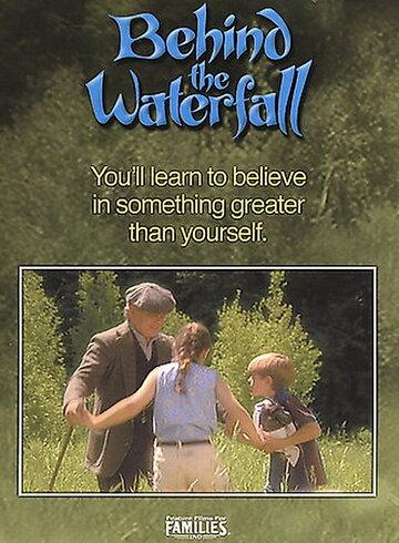 За водопадом (1995)