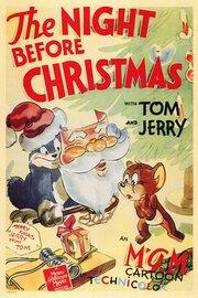 Смотреть онлайн Ночь перед Рождеством