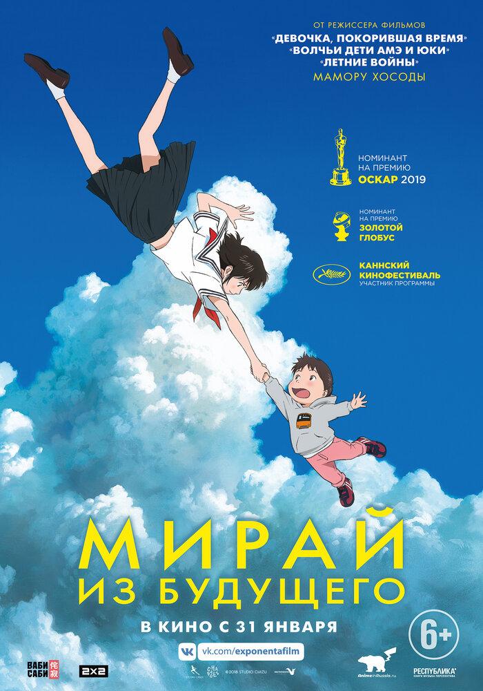 Фильмы Мирай из будущего смотреть онлайн