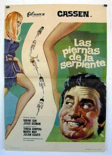 Змеиные ноги (1970)