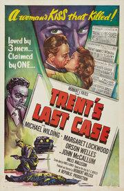 Последнее дело Трента (1952)