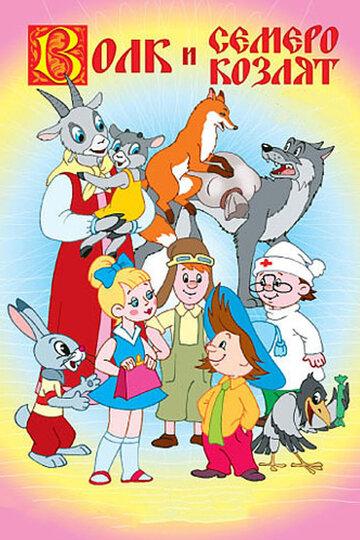 Волк и семеро козлят (1957)