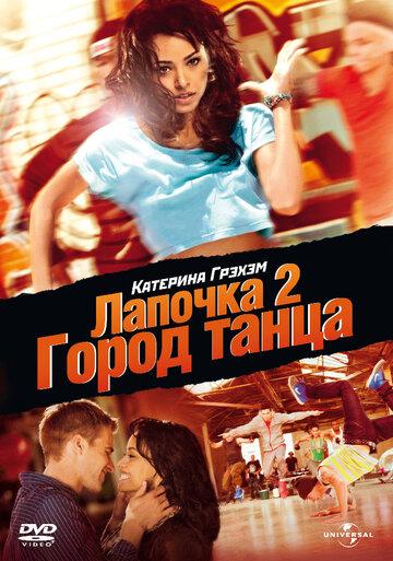 Лапочка 2: Город танца (2011) смотреть онлайн HD720p в хорошем качестве бесплатно
