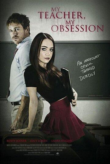 Мой учитель — мое наваждение / My Teacher, My Obsession. 2018г.
