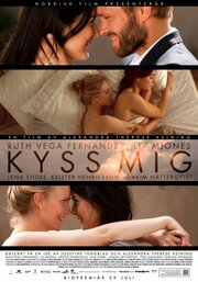 Поцелуй меня (2011)