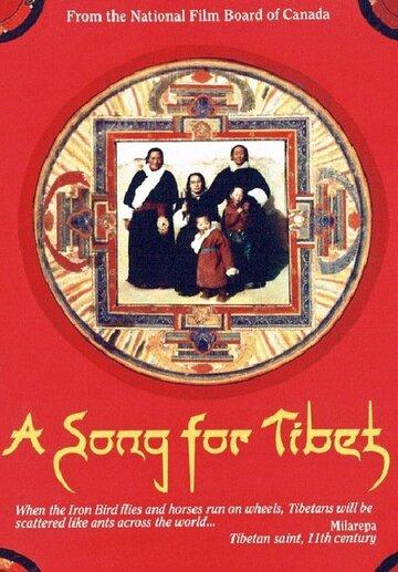 Песня для Тибета (1991)