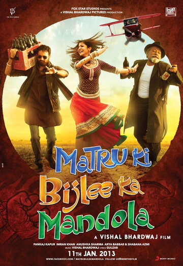 Матру, Биджли и Мандола (2013) - смотреть онлайн